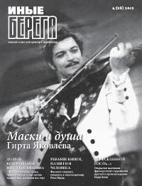 №4(28) 2012